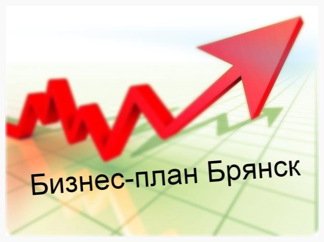 Бизнес-планирование Брянск