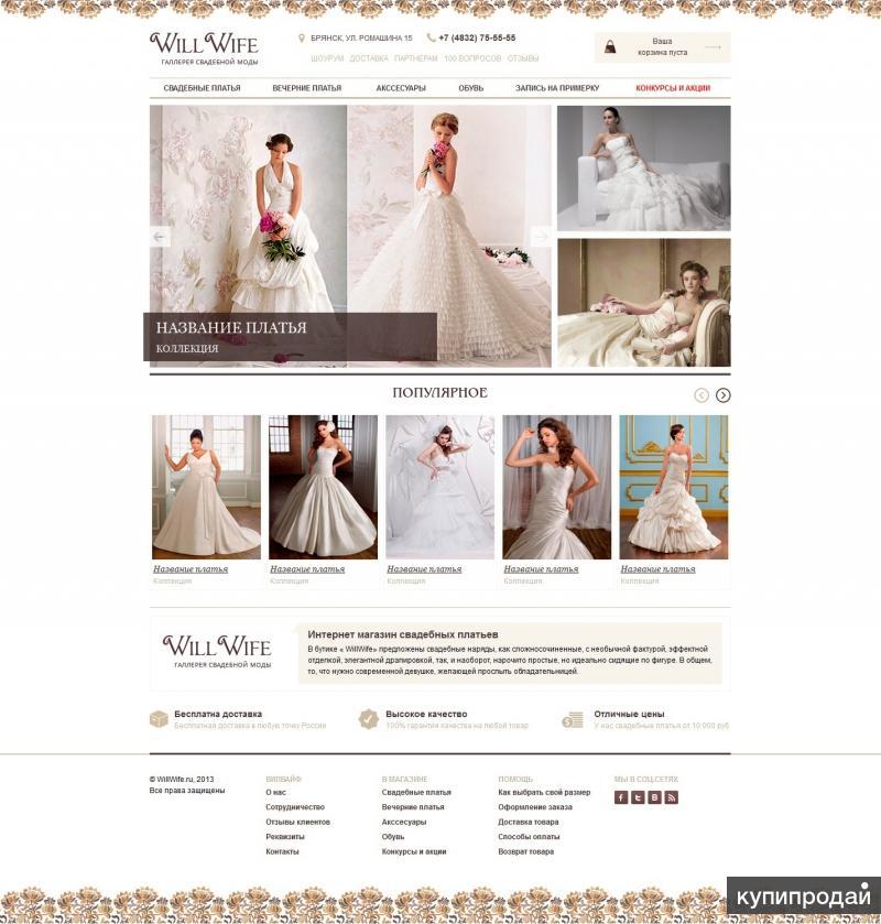 Создание сайта для салона свадебных платьев