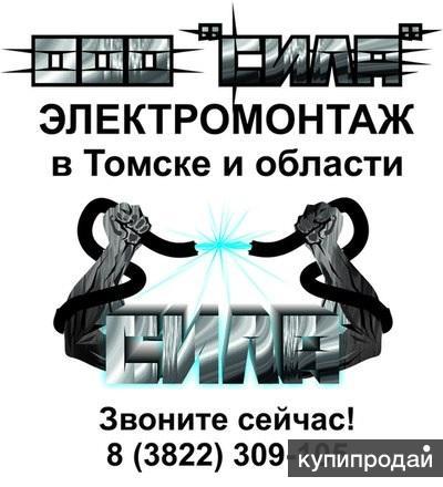 Электромонтаж, электрика