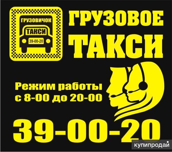 Диспетчерская служба грузового такси Грузовичок