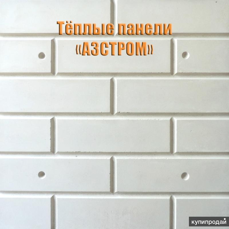 Фасадные термопанели Азстром, утепление и отделка фасада