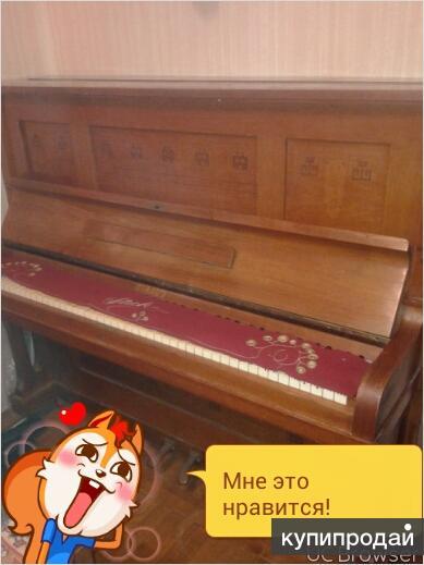Продам старинное немецкое фортепиано