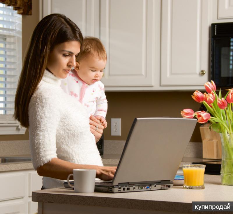 Работа удаленно на дому в декрете работа бухгалтером удаленно вакансии нижний новгород