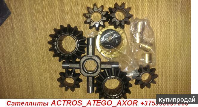мост Атего,Актрос,Аксор дифференциал номер 3933500040