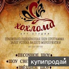 """АРТ СТУДИЯ """"Хохлома"""""""