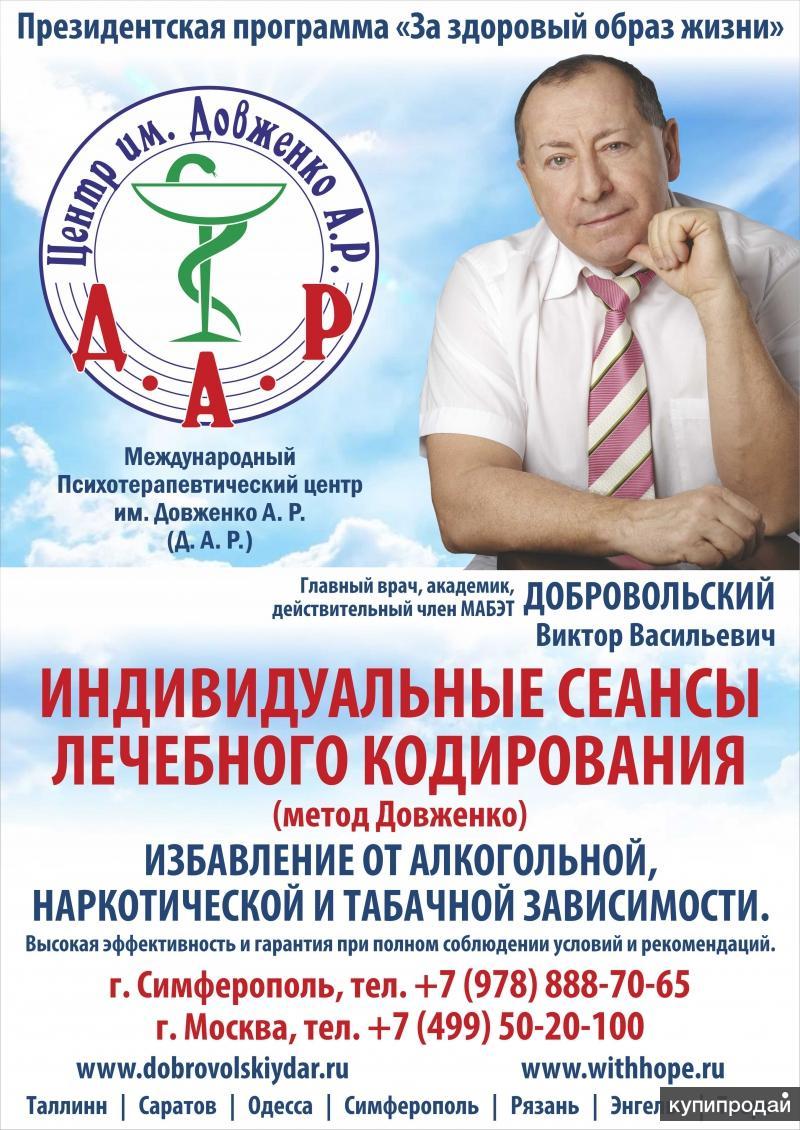 Кодирование от алкоголизма в Москве по методу довженко дар где заказать монастырский чай от алкоголизма в Москве