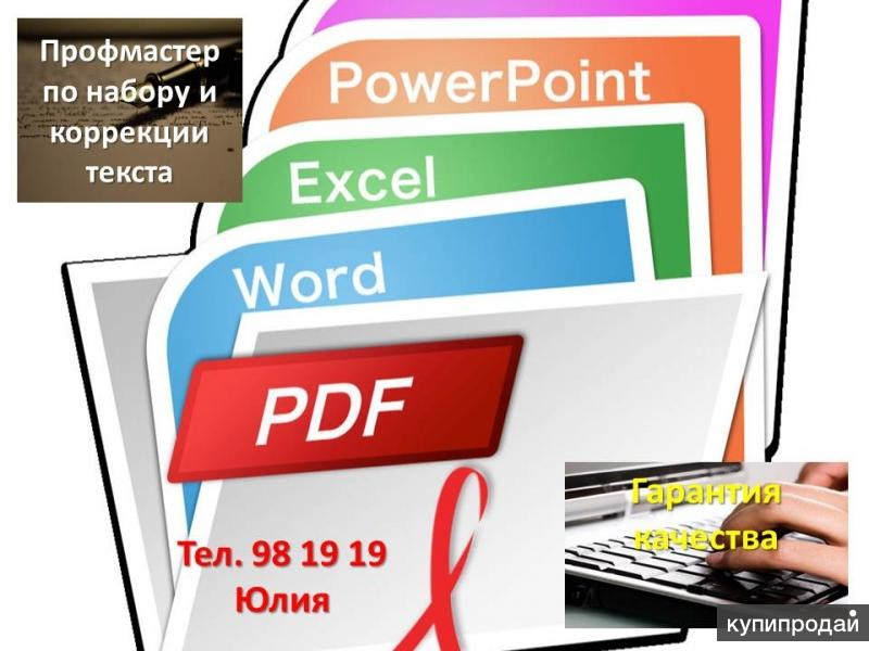 Профмастер по набору и коррекции текста