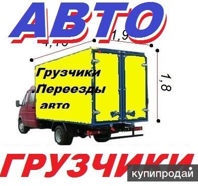 Грузоперевозки малогабаритных грузов.