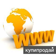 Создание сайта, продвижение сайта