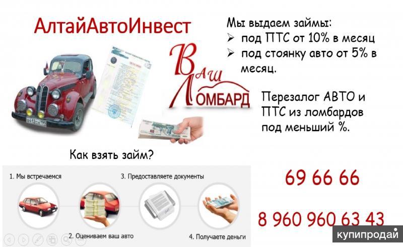 Перезалог автомобиля птс из ломбарда москва автосалон мас моторс адрес