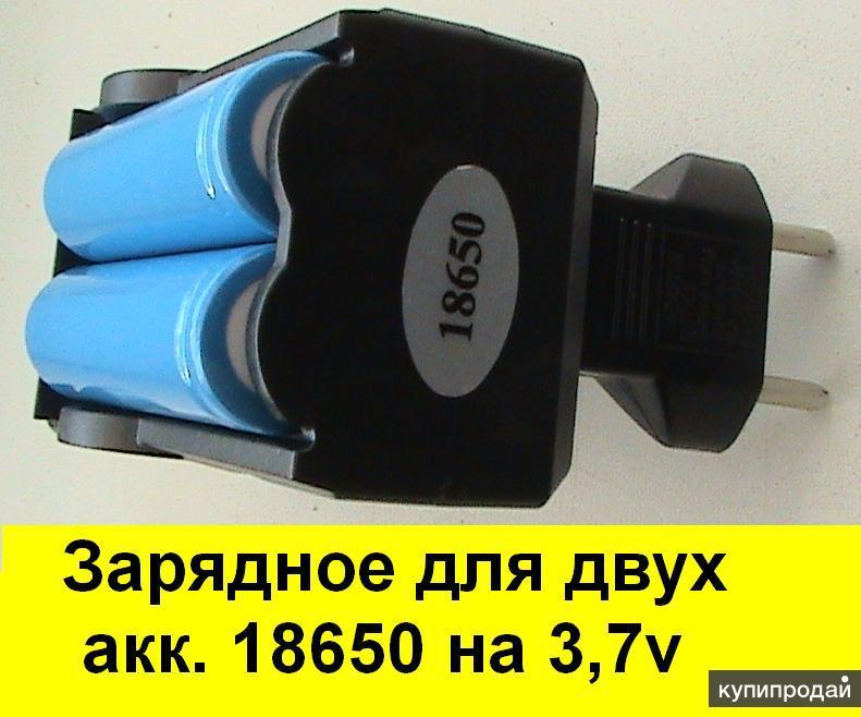 Зарядное на два аккумулятора 18650 с индикатором зарядки новый