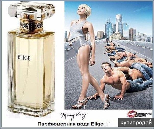 Уникальный аромат Mary Kay - Elige® (Элиж)