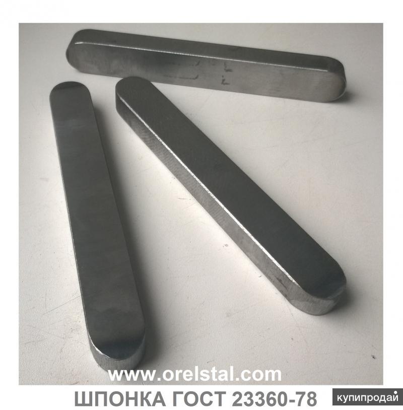 Шпонка ГОСТ 23360-80