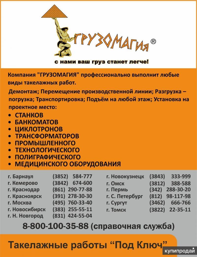 Такелажные работы 22-35-11 Томск
