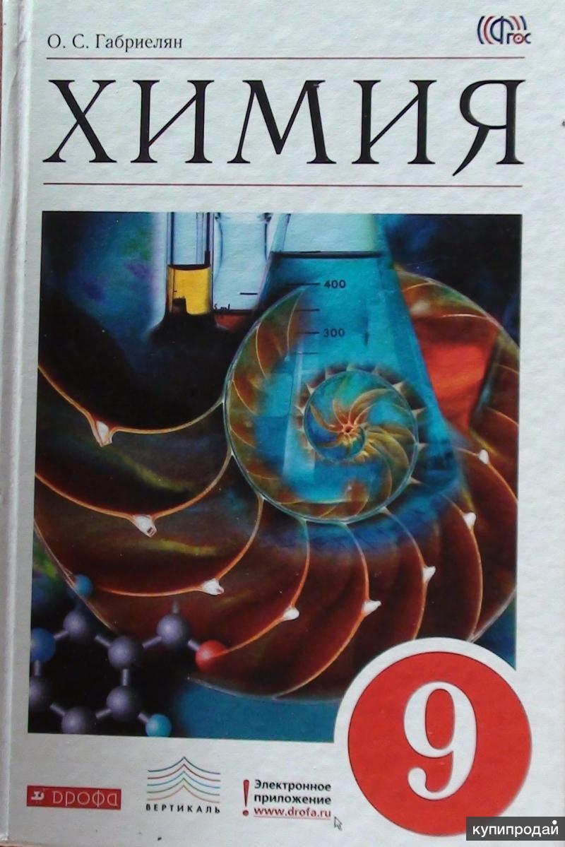 Химия 9 класс ДРОФА 2014.