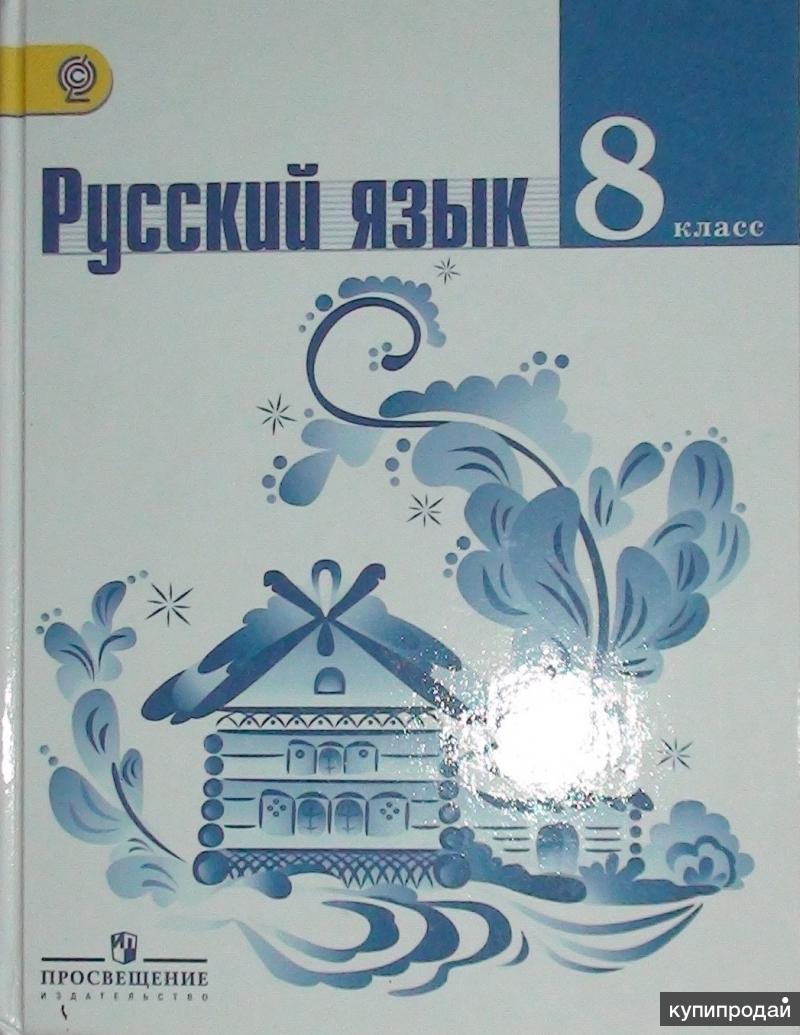 рабочая программа по русскому языку 8 класс ладыженская фгос с ууд