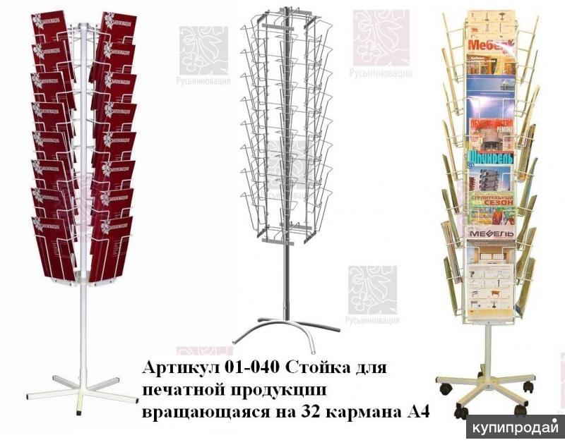 Вращающаяся подставка под полиграфию 32 кармана А4 - есть 2 типа. Доставка