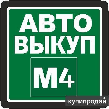 АВТОВЫКУП М4 - Выкуп любых авто от 2008 г.в. в Липецке и области