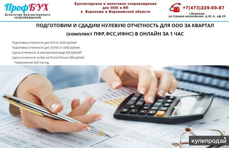 Бухгалтерское обслуживание осн вакансии центр бухгалтерского обслуживания