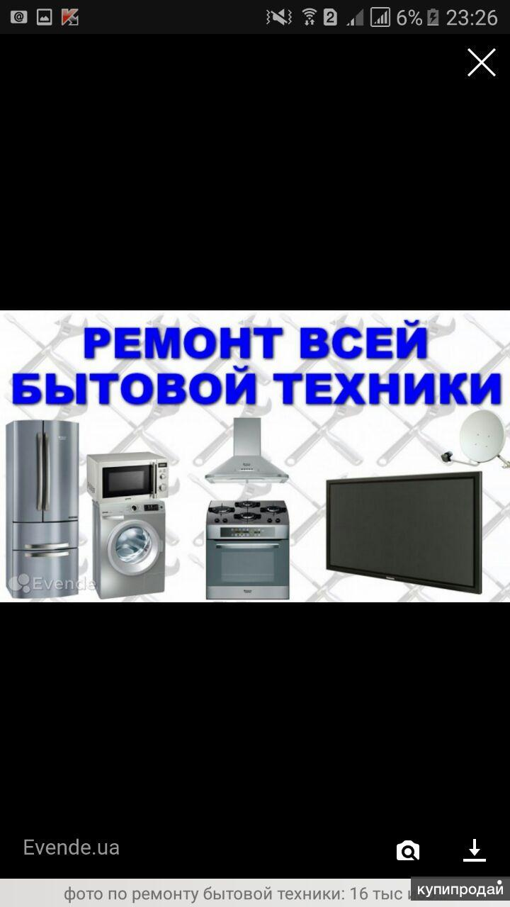 Ремонт бытовой техники с выездом на дом МАСТЕР - ХОЛОД