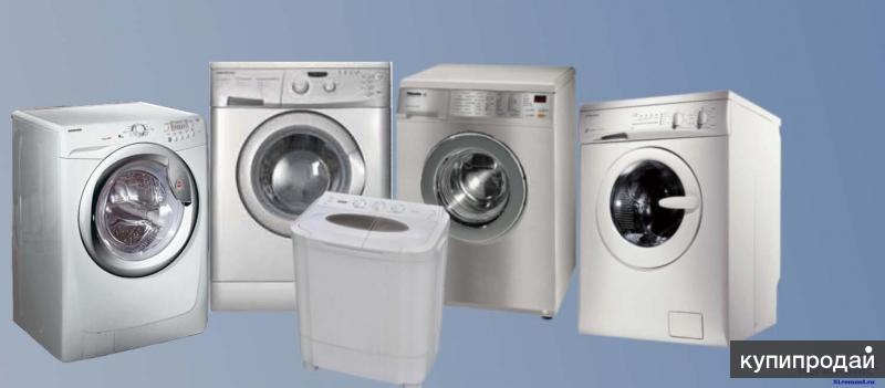 Куплю и вывезу стиральные машины