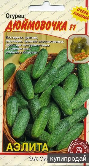 Продам семена-Огурец Дюймовочка F1,ультраскороспелый,ярко-зеленый