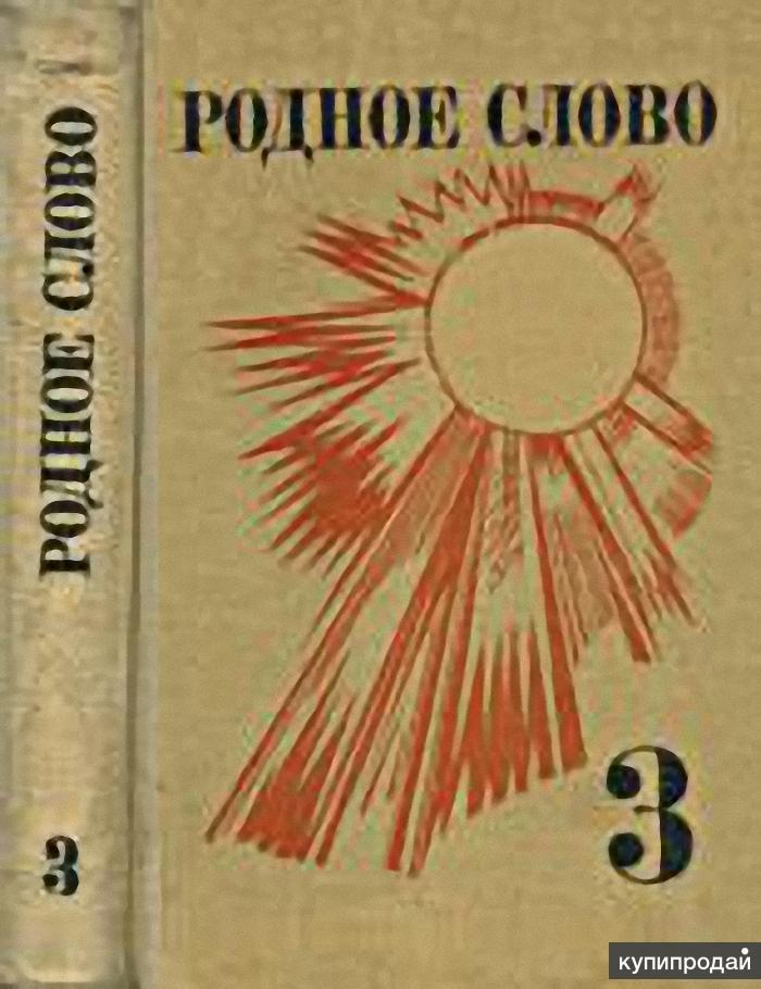 Куплю школьные учебники советского времени