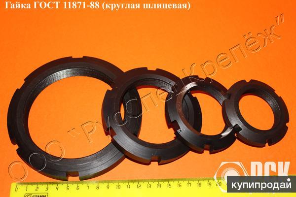 Гайка круглая шлицевая ГОСТ 11871-88