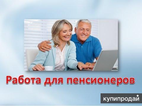 Работа для пенсионеров без вложений