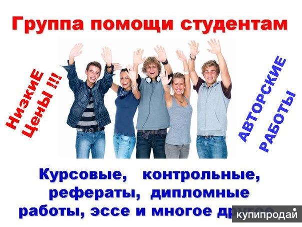 Помощь студентам в обучении по всем дисциплинам,гарантия