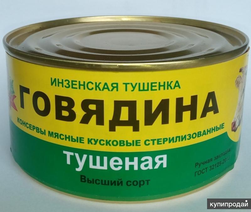 Тушенка инзенская