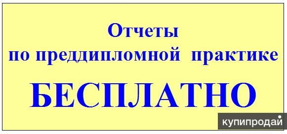 Помощь в написании дипломных работ и диссертаций Владивосток Помощь в выполнении дипломных работ и диссертаций по экономике менеджменту ГМУ управлению персоналом и социальной работе Отчет по преддипломной практике