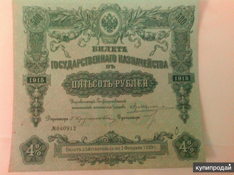Гос.кредит. 1915 г. 4% номинал 500