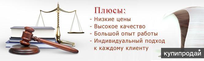 юридическая консультация цена краснодар