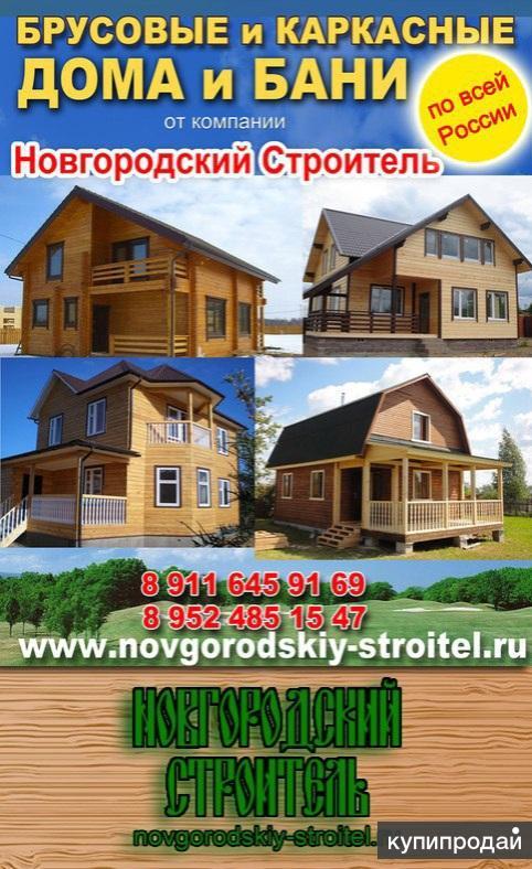 Строительство домов, коттеджей и бань
