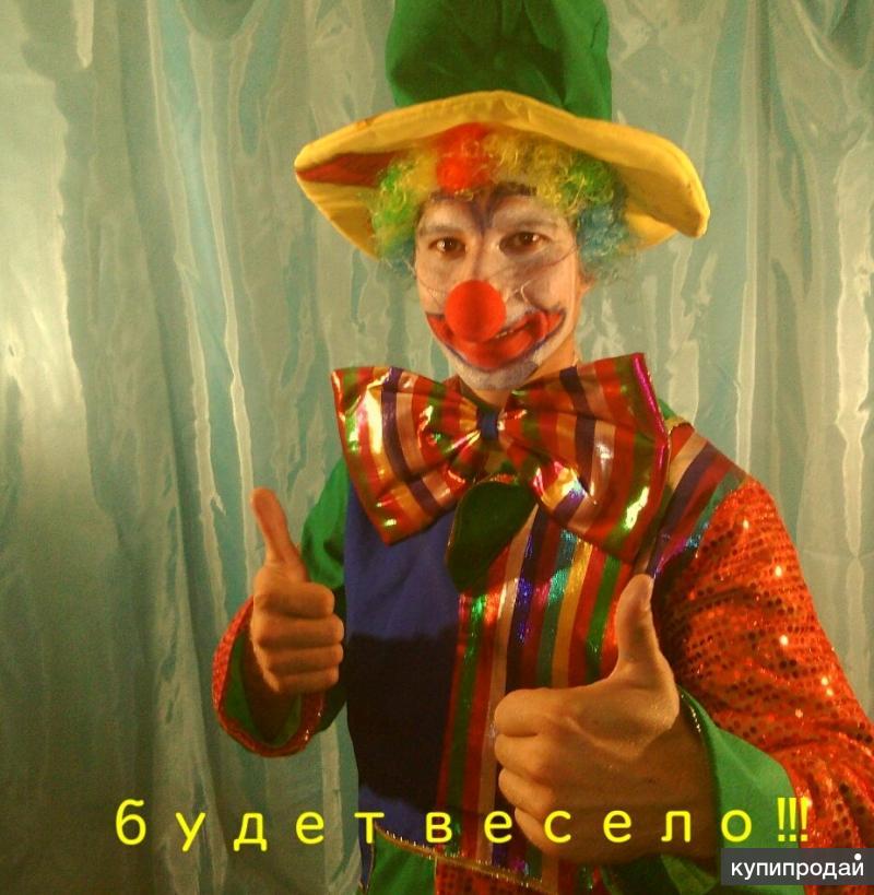 Праздник с клоуном ,конкурсы веселье!!!