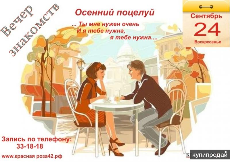 Клуб Знакомств В Кемерово Красная Роза