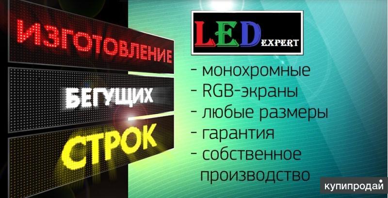Бегущие строки и LED Экраны