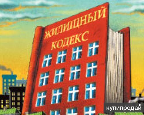 Приватизация жилых помещений через суд