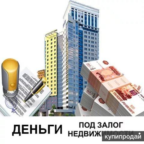 Помощь в займе под залог недвижимости  до 5 млн.рублей.