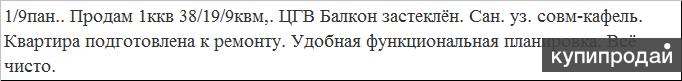 1 к.кв.Б.С.-Петербургская д.115 за 1300000
