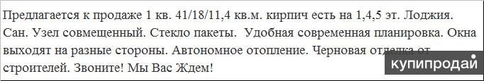 1 к.кв. 41м2 Центральная д.24 за 1670000