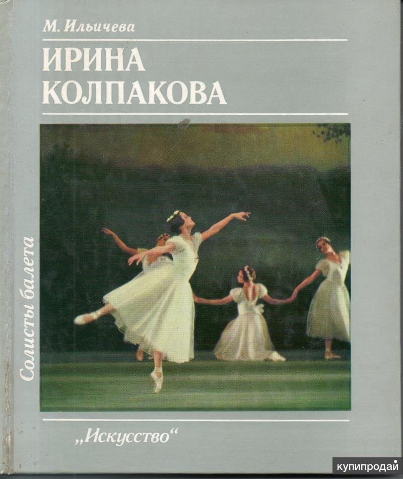 Ильичева М.А. Ирина Колпакова