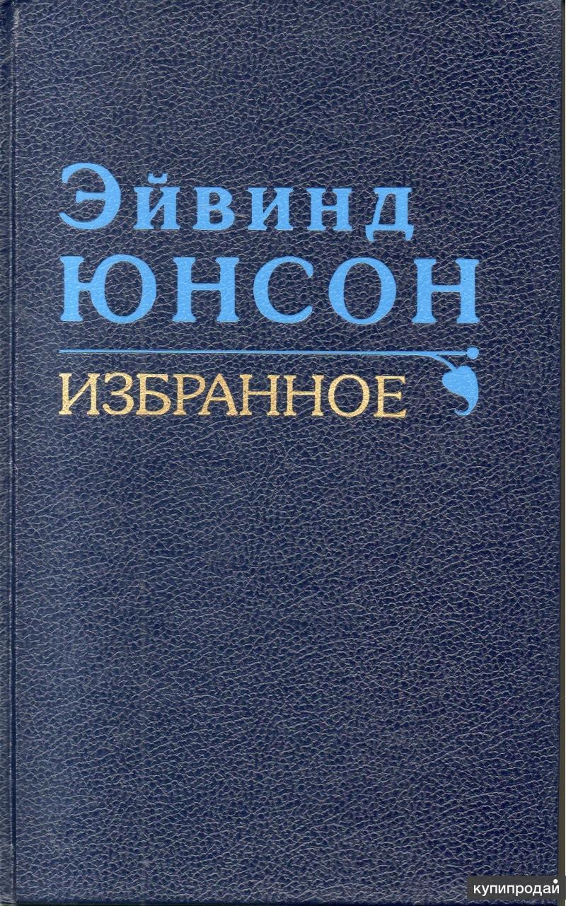 Юнсон, Э. Избранное Прибой и берега, Рассказы