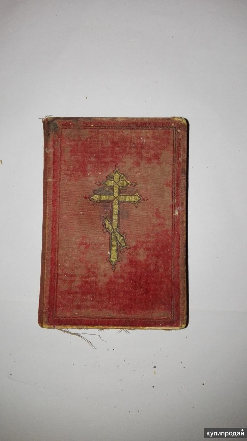 Молитвословъ. 1898 год, 7-ое издание. Золотой обрез