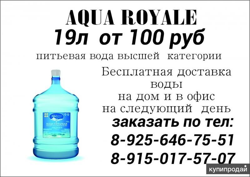 Вода высшей категории 19 л