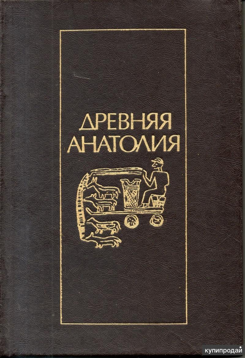 Древняя Анатолия. Сборник работ