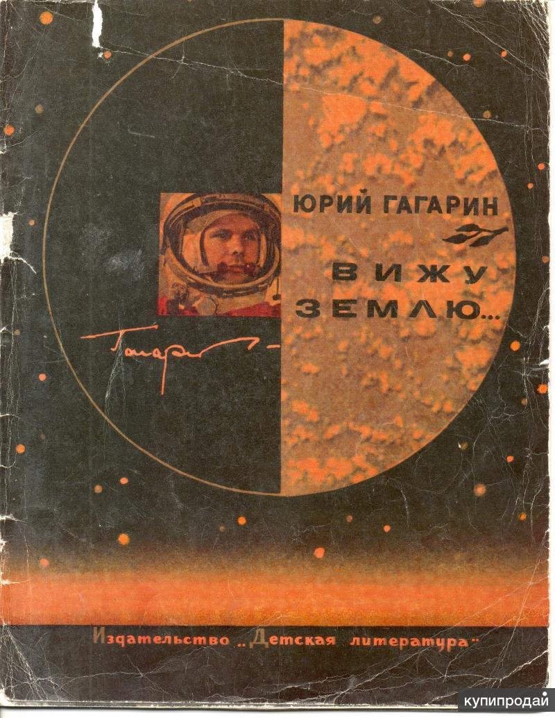 Вижу землю... Гагарин, Ю.А