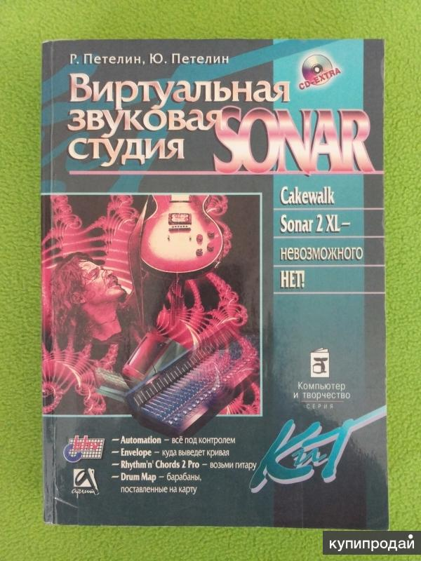 Виртуальная звуковая студия Sonar Р. Петелин