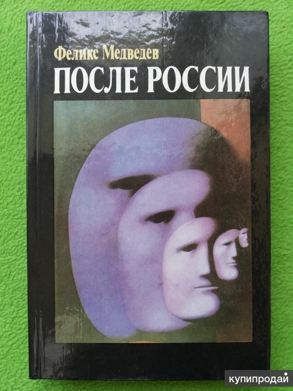 Феликс Медведев. После России